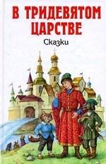 В Тридевятом царстве: Сказки