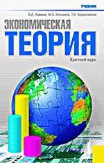 Экономическая теория.Краткий курс.Уч.-4-е изд