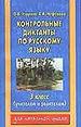 Русский язык 3кл [Контрольные диктанты]