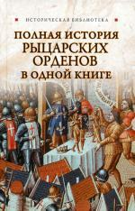 Полная история рыцарских орденов в одной книге