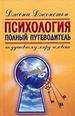 Психология. Полный путеводитель по душевному миру человека