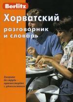 Хорватский разговорник и словарь. 2-е изд., стер. Berlitz