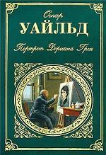 Портрет Дориана Грея: роман, повести, пьесы, сказки, афоризмы