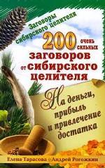 200очень сильных заговоров от сибирского целителя на деньги, прибыль и привлечение достатка