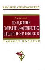 Исследование социально-экономических и политических процессов