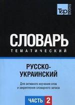 Русско-украинский тематический словарь. Ч. 2