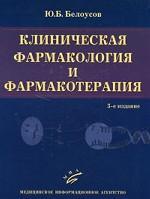 Клиническая фармакология и фармакотерапия. - 3-е изд., испр. и доп