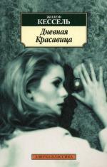 Дневная красавица: роман