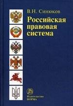 Российская правовая система. Введение в общую теорию