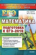 ЕГЭ. Подготовка 2010. Математика