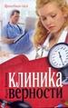 Клиника верности: роман