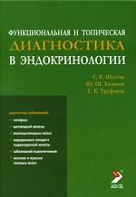 Функциональная и топическая диагностика в эндокринологии. 2-е изд., перераб. и доп