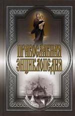 Православная энциклопедия