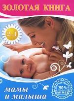 Золотая книга мамы и малыша.Золотая книга здоровья