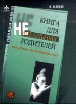 Книга для неидеальных родителей или жизнь на свободную тему