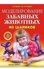 Моделирование забавных животных из шариков (+ воздушные шарики и насос)