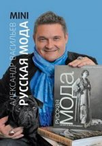 Русская мода. 150 лет в фотографиях