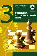 Техника в шахматной игре