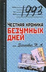 1993. Честная хроника безумных дней