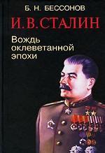 И. В. Сталин. Вождь оклеветанной эпохи