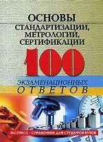 Основы стандартизации, метрологии, сертификации. 100 экзаменационных ответов