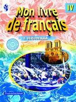 Le francais en perspective-4 / Французский язык. 4 класс. Часть 2