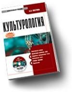 CD Культурология: электронный учебник.Учебник для ВУЗов
