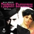 Графиня Калиостро. Читает Кирсанов С. (Mp3)