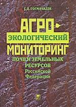 Агро-экологический мониторинг почв и земельных ресурсов РФ