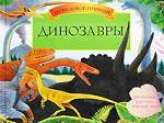 Динозавры. Книга-панорама