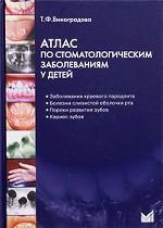 Скачать Атлас по стоматологическим заболеваниям у детей   -ROM бесплатно