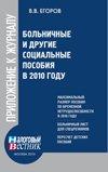Больничные и другие социальные пособия в 2010 году