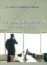 Система управления организацией