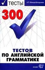 300 тестов по английской грамматике