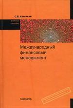 Международный финансовый менеджмент: учебное пособие