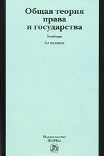 Общая теория права и государства. Учебник. Гриф МО РФ