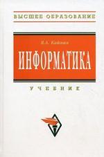 Информатика: учебник, 6-е издание