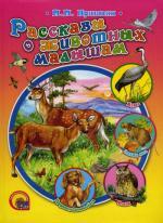Р.Н.С. Рассказы о животных малышам