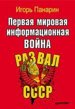 Скачать Первая мировая информационная война. Развал СССР бесплатно И.Н. Панарин