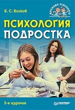 Психология подростка. 5-е изд