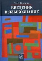 Введение в языкознание: учебное пособие. 3-е изд., стер
