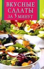 Скачать Вкусные салаты за 5 минут бесплатно