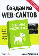 Создание Web-сайтов. Основное руководство