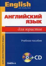 Английский язык для юристов (+ CD). 5-е изд., стер