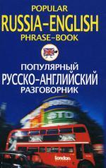 Популярный русско-английский разговорник
