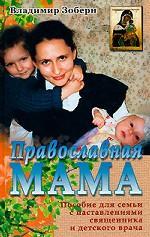 Православная мама. Пособие для семьи, с наставлениями священника и советами детского врача