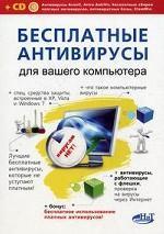 Скачать Бесплатные антивирусы для вашего компьютера бесплатное использование платных антивирусов   -ROM бесплатно