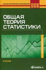 Общая теория статистики: Учебник для ВУЗов