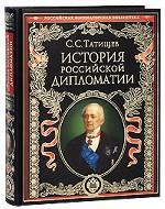 История российской дипломатии
