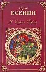 Я, Сергей Есенин